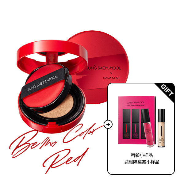 Be My Color, Red Edition - Skin Nuder Cushion SET