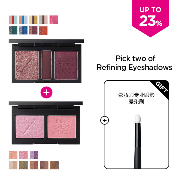 Refining Eyeshadow SET