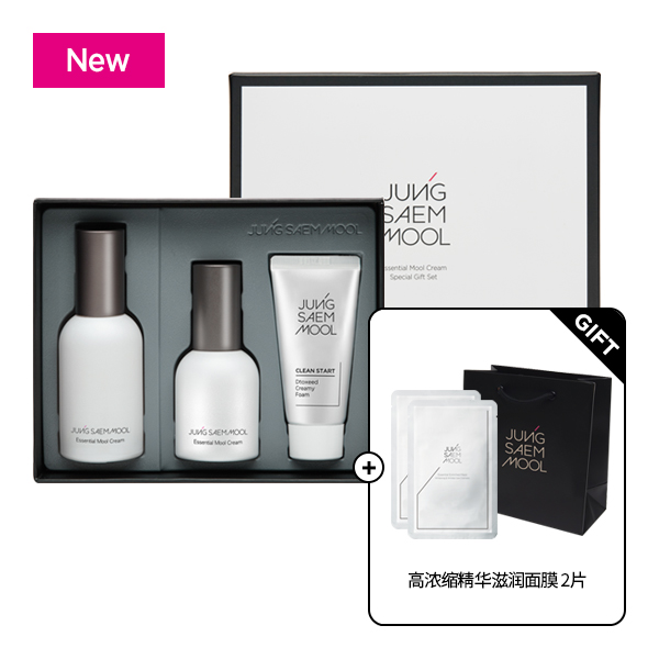 Essential Mool Cream Special Gift SET